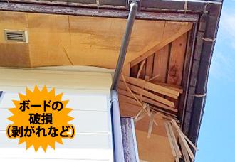 軒天ボードの破損(剥がれなど)
