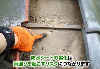 防水シートの劣化は雨漏りを起こすリスクにつながります