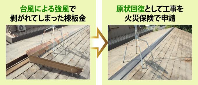 台風によって剥がれた棟板金の原状回復工事を火災保険で申請