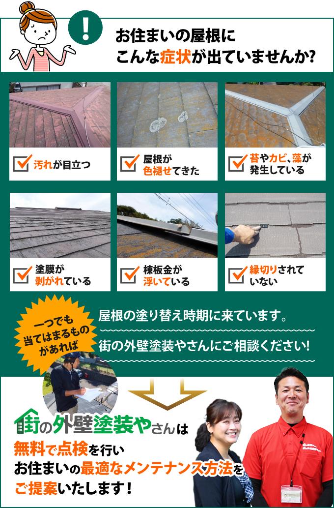 汚れが目立つ、屋根が色褪せてきた、苔やカビ、藻が発生している、塗膜が剥がれている、棟板金が浮いている、縁切りされていない、などの症状が出ている方は、街の外壁塗装やさんで無料で点検を行いませんか?最適なメンテナンス方法をご提案します!