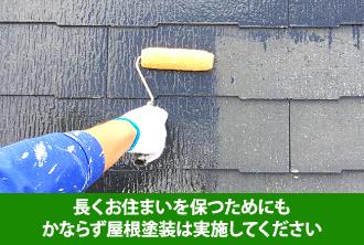 長くお住まいを保つために屋根塗装は実施してください