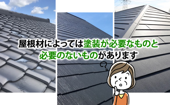 屋根材によっては塗装が必要なものと必要のないものがあります